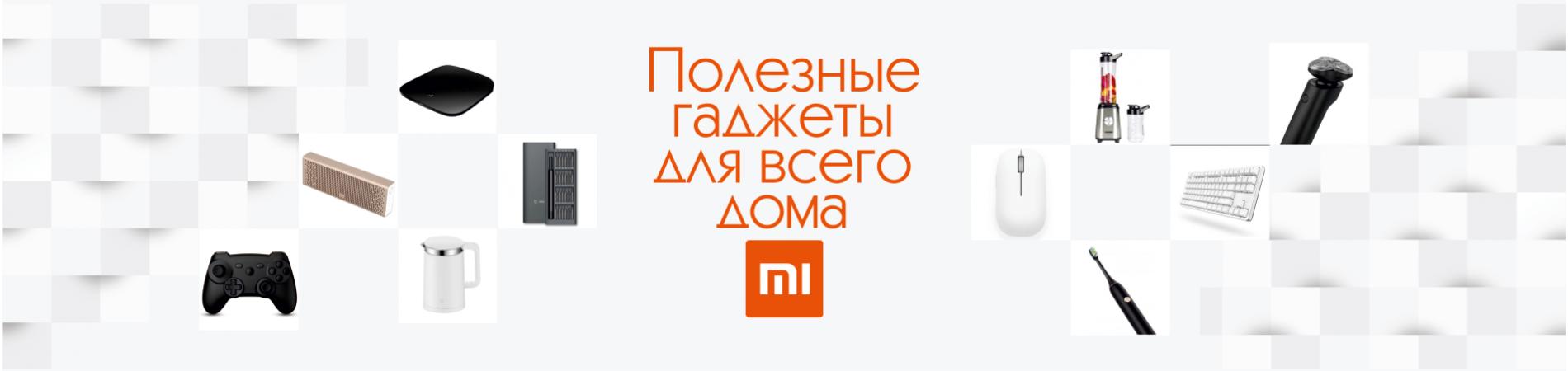 mi_smart